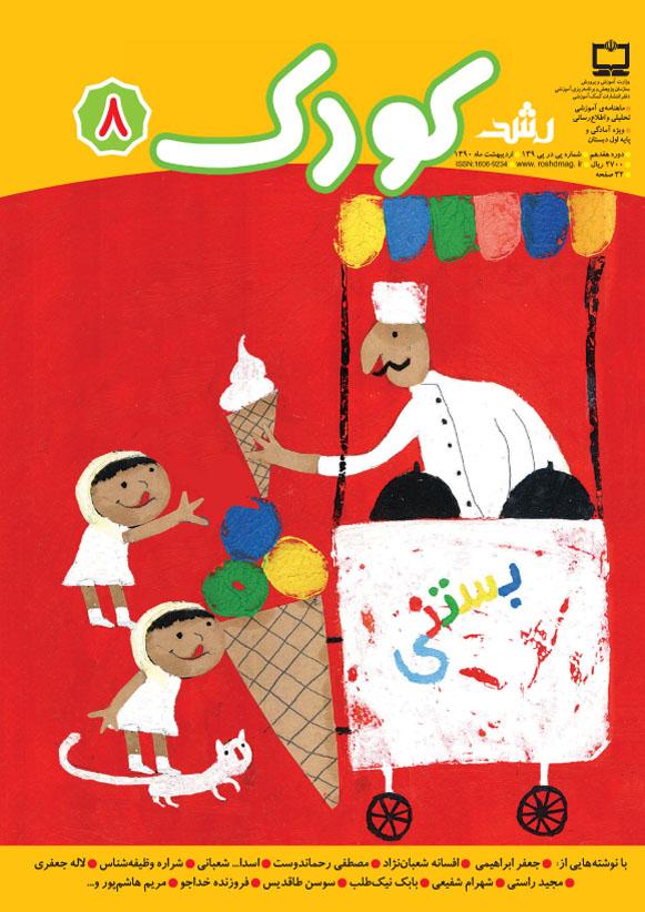 رشد کودک - شماره 8. اردیبهشت 90 | دفتر انتشارات و ...