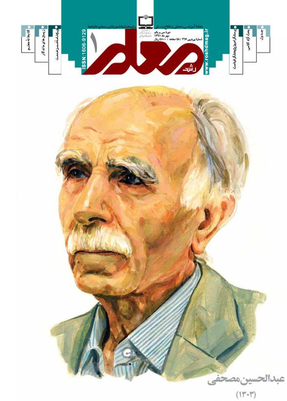 Image result for عبدالحسین مصحفی