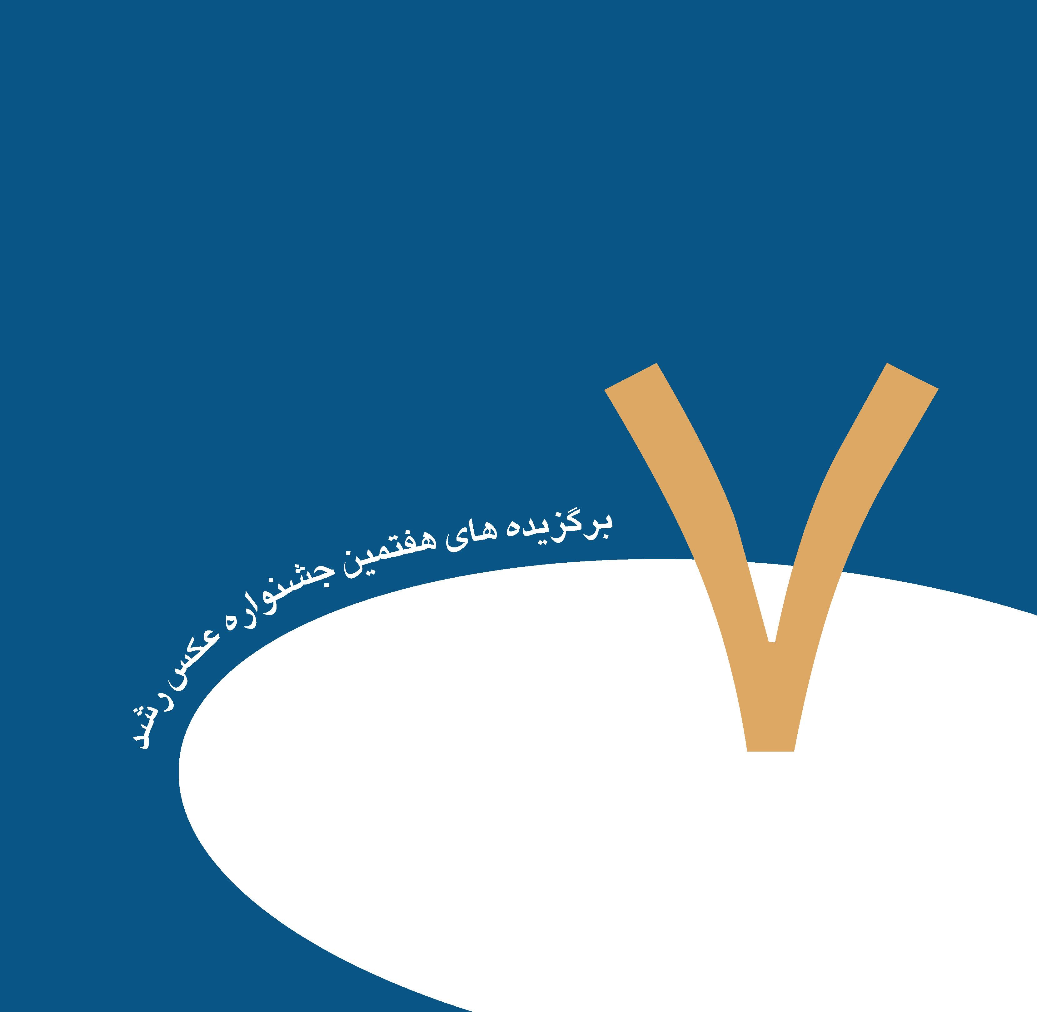 برگزیدههای هفتمین جشنواره عکس رشد