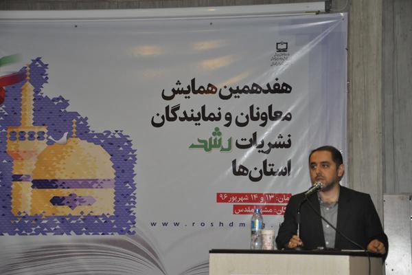هفدهمین همایش معاونان و نمایندگان نشریات رشد استانها، شهریور 96، مشهد مقدس